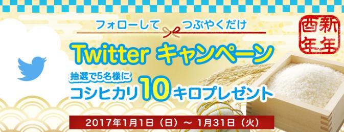 新年 Twitterキャンペーン
