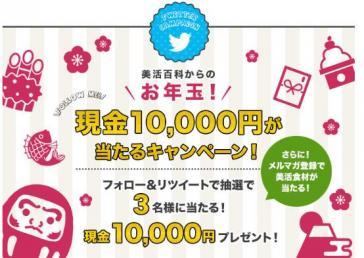 現金1万円が当たる!美活百科ツイッターお年玉キャンペーン