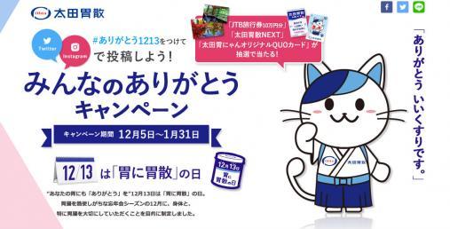 旅行券10万円などが当たる!みんなのありがとうキャンペーン