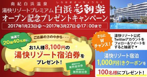 【湯快リゾート公式】ペア無料宿泊券があたる!