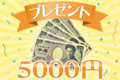オヒトリサマへ送る現金5000円プレゼントキャンペーン