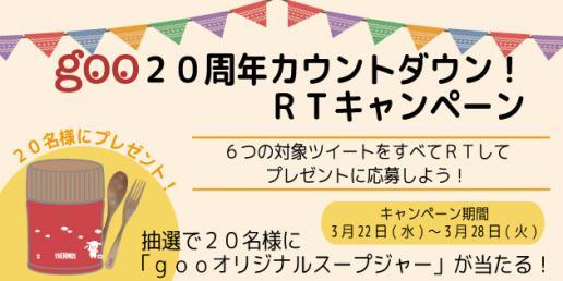 goo20周年カウントダウンRTキャンペーン