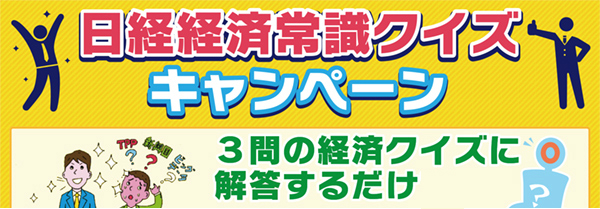 【1,000名に当たる!】リツイート&簡単クイズに答えて応募!日本経済常識クイズキャンペーン