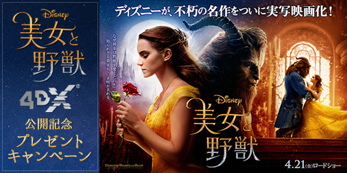 映画「美女と野獣」4DX公開記念プレゼントキャンペーン
