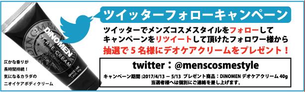 メンズコスメスタイルをフォロー&RT!DiNOMEN デオケアクリーム が 当たるキャンペーン