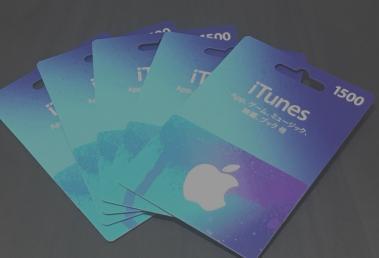 フォロー&リツイートでiTunesMusicCord1500円分プレゼント