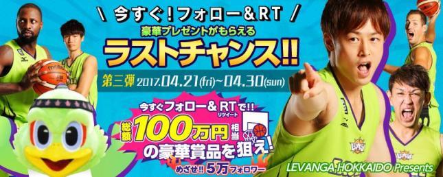 今すぐフォロー&RTで総額100万円相当の豪華賞品を狙え!!