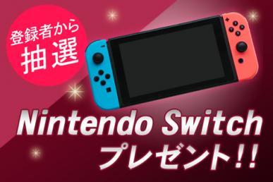 Nintendo Switchが当たる!『マンガほっと』事前登録キャンペーン