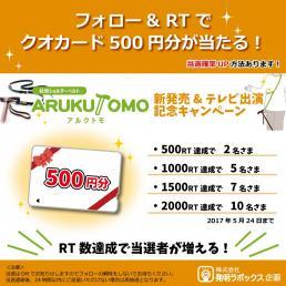 ◆500円が当たるキャンペーン ~ARUKUTOMO(アルクトモ)新発売・テレビ出演記念~