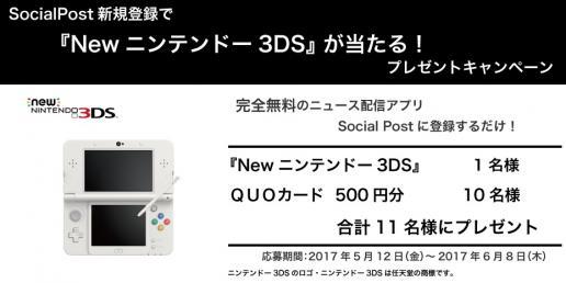 New ニンテンドー3DSが当たる!キャンペーン