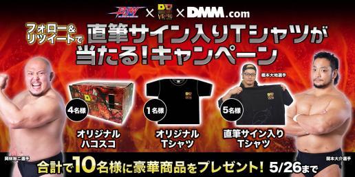 「DMM×大日本プロレス×VRプロレス」フォロー&リツイートキャンペーン