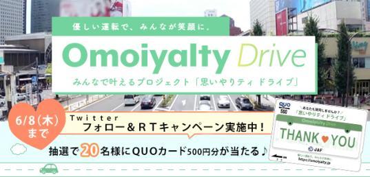 QUOカードが当たる「思いやりティドライブ」Twitterキャンペーン
