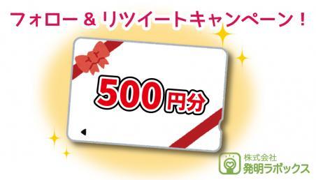 フォロー&RTで500円が当たるキャンペーン