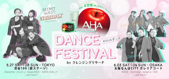 「#AHA踊ってみた」キャンペーン実施中