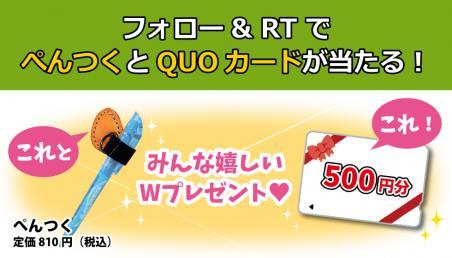 発明品「ぺんつく」とQUOカード500円が当たるキャンペーン