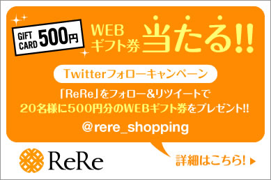 [ReReショッピング]ポイント最大100倍セール連動キャンペーン WEBギフト券プレゼント!