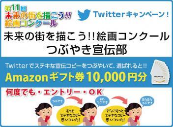 勝者にAmazonギフト券10,000円分!つぶやき宣伝部@未来の街を描こう!!絵画コンクール
