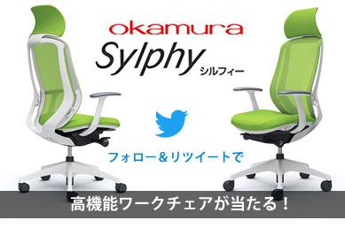 「楽っとオフィス家具」フォロー&リツイートで高機能ワークチェア「オカムラ シルフィーエクストラハイバック」が当たる!