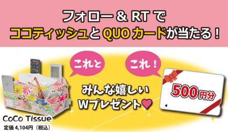 【7月23日まで】フォロー&RTで QUOカード500円と便利グッズが当たる