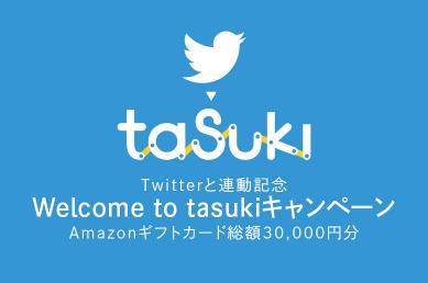 Twitterと連動記念! - Welcome to tasukiキャンペーン