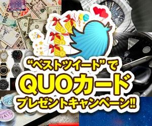 """""""ベストツイート""""でQUOカードプレゼント!!"""