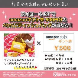 【9月25日まで】⭐️フォロー&RTで「ぺちゃんこティッシュバッグ」と「アマギフ500円」が当たる
