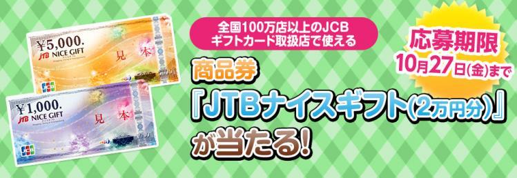 商品券『JTBナイスギフト』が当たるキャンペーン!