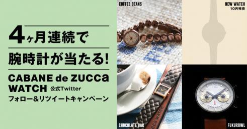 4ヶ月連続で腕時計が当たる! CABANE de ZUCCa WATCH 公式Twitter フォロー&リツイートキャンペーン
