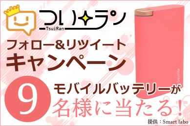 大容量!モバイルバッテリーを抽選で9名様にプレゼント【フォロー&RTで簡単応募!】