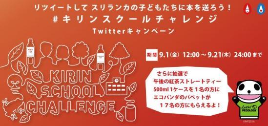キリン スクール チャレンジ Twitterキャンペーン