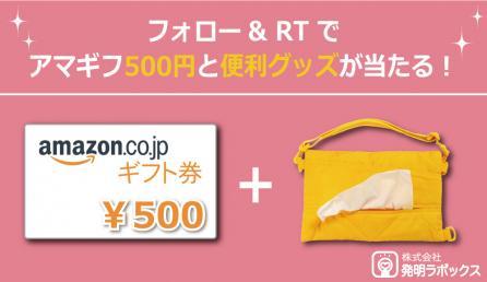 フォロー&RTで「アマギフ500円」と「ぺちゃんこティッシュバッグ」が当たる