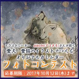 イラストレーターaskichi(アスきち)さんが描く愛犬・愛猫のイラストでつくるオリジナルカレンダーフォトコンテスト2018