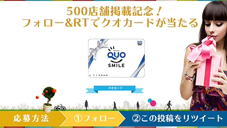 i-zakka500店舗掲載記念!クオカード5000円を3名様にプレゼント!