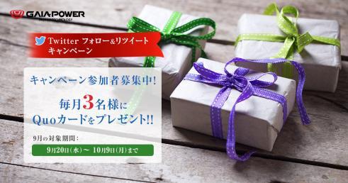 オリジナルQuoカードプレゼントキャンペーン