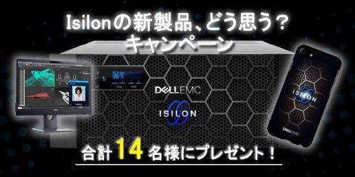 Isilonの新製品、どう思う?キャンペーン