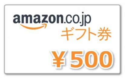 フォロー&RTでアマギフ500円が当たる キャンペーン