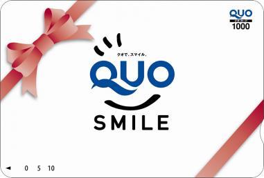 QUOカード1000円分が3名様に当たる!