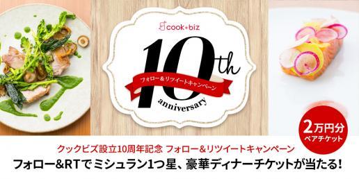 クックビズ10周年キャンペーン第4弾