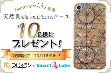 「ikins 天然貝ケース Artist」を10名様にプレゼント!【フォロー&RTで簡単応募!】