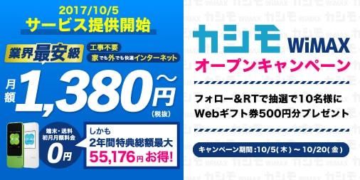 フォロー&RTで10名様にWebギフト券500円分をプレゼント!\フォロー&RTで当たる/ 【カシモWimaxサービス提供開始記念】