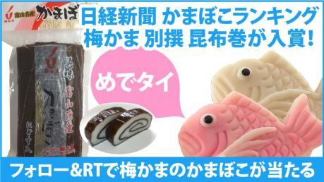 フォロー&RT 日経新聞 かまぼこランキング入賞!別撰 昆布巻&紅白ペア鯛当たる!