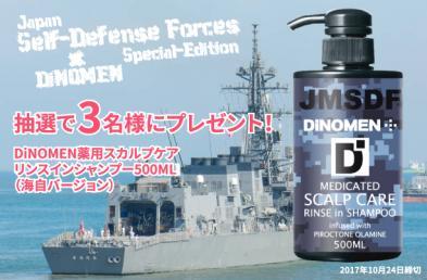 DiNOMEN フォロー&RT 人気のカモフラ(迷彩)海上自衛隊バージョン薬用シャンプープレゼント