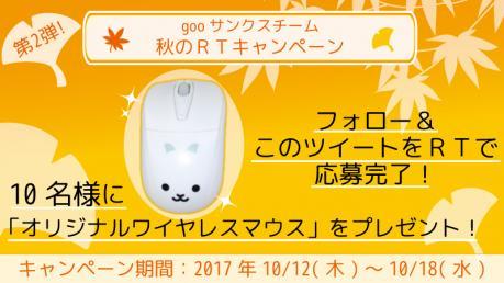 【第2弾】秋のRTキャンペーン
