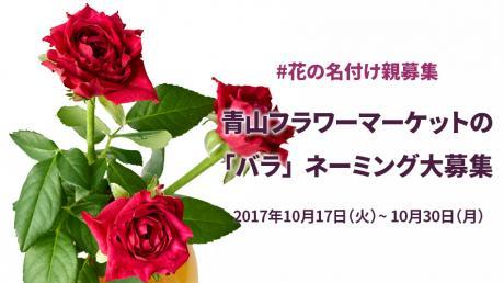 青山フラワーマーケットのオリジナル品種のバラネーミング大募集