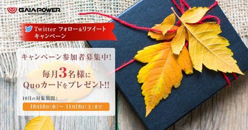 ガイアパワー・オリジナルQuoカードプレゼントキャンペーン