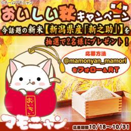 マモニャン おいしい秋キャンペーン 第4弾