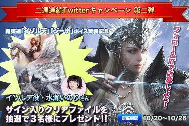 『League of Angels2』Twitterキャンペーン