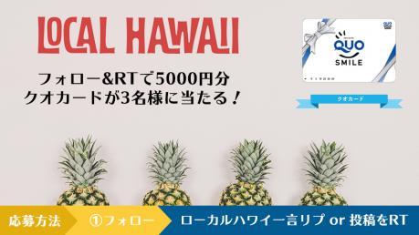 ローカルハワイWebサイト公開記念!クオカードプレゼントキャンペーン