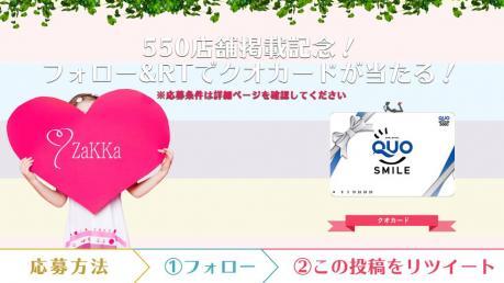 i-zakka 550店舗載記念キャンペーン