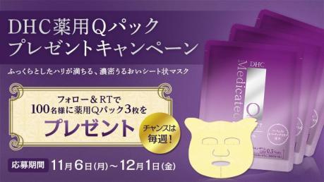 「DHC薬用Qパックシートプレゼント」キャンペーン